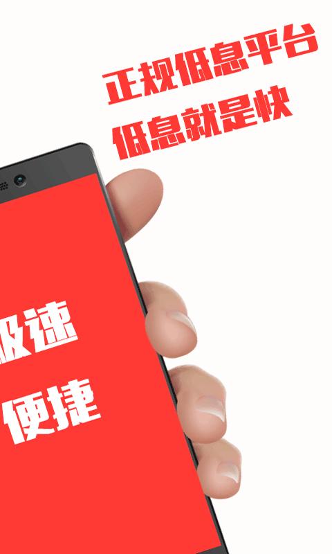 信亿花贷款入口最新版app下载  V1.0.22P图2