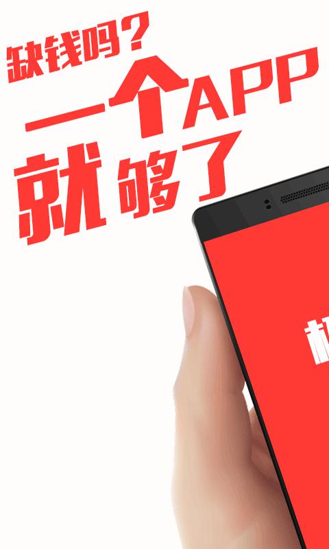 信亿花贷款入口最新版app下载  V1.0.22P图1