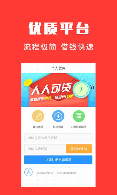 信亿花贷款入口最新版app下载  V1.0.22P图3