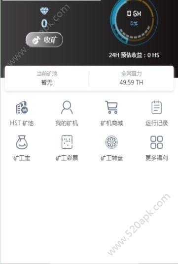 HST华商链app官方手机版下载  v1.0.0图3