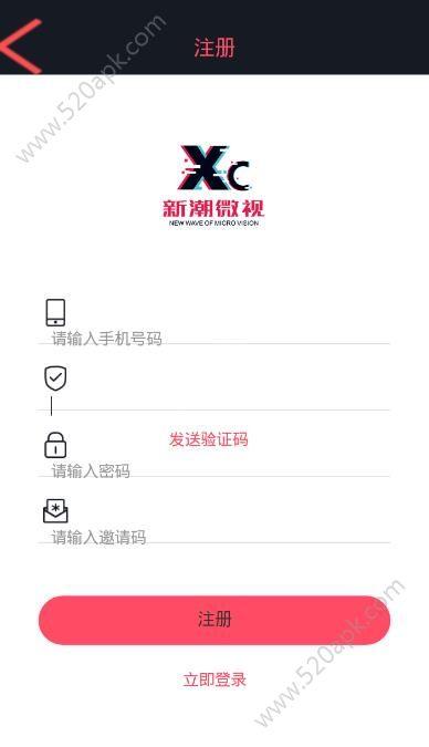 新潮微视app官方手机版下载  v1.0.2图2