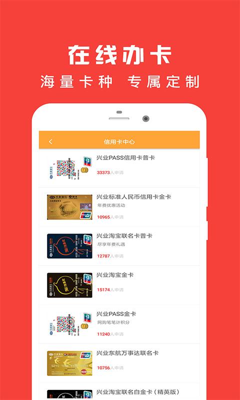 熊猫信用卡app官方手机下载  v2.5.0图2