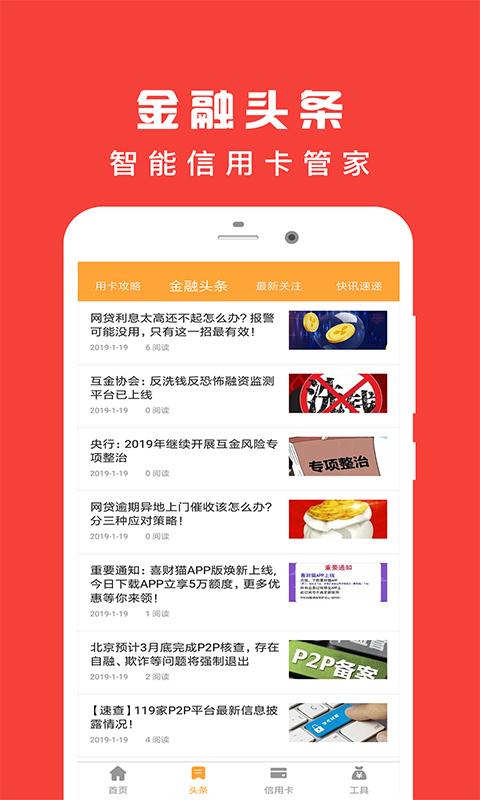 熊猫信用卡app官方手机下载图片1