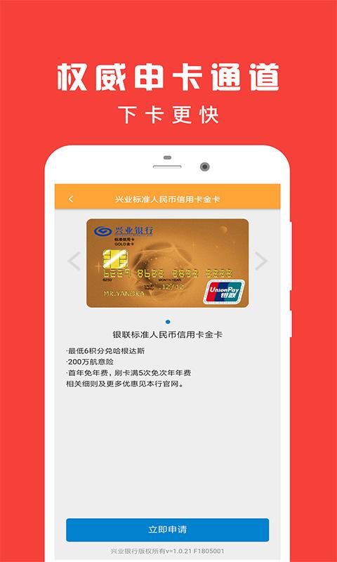 熊猫信用卡app官方手机下载  v2.5.0图3