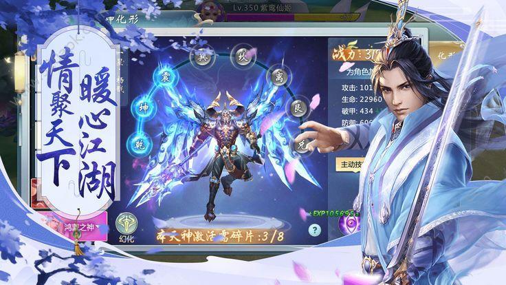 剑情神魔录手游官网版安卓  v1.0图1