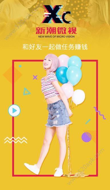 新潮微视app官方手机版下载图片1