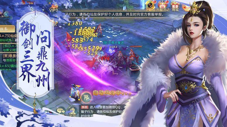 剑情神魔录手游官网版安卓  v1.0图3