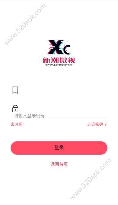 新潮微视app官方手机版下载  v1.0.2图1