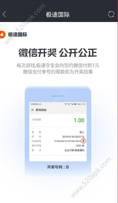 极速国际app下载安装官方版  v1.0.19图2
