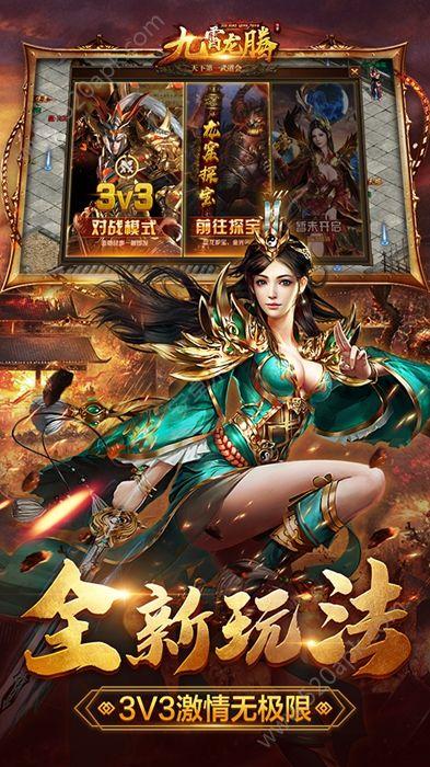 陈小春九霄龙腾手游安卓官网版下载图片1