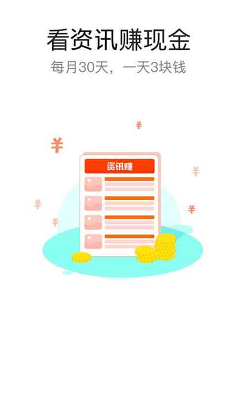 萌看赚钱软件app下载手机版  V1.0图1