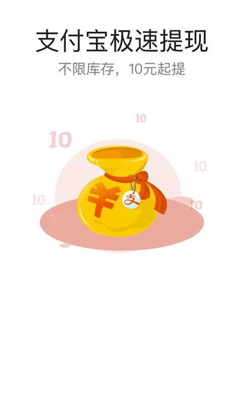 萌看赚钱软件app下载手机版  V1.0图2