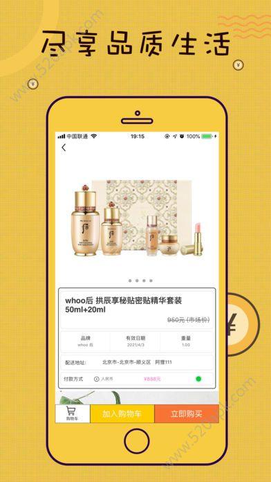 玩鸭购物app手机版下载  v1.0.1图3