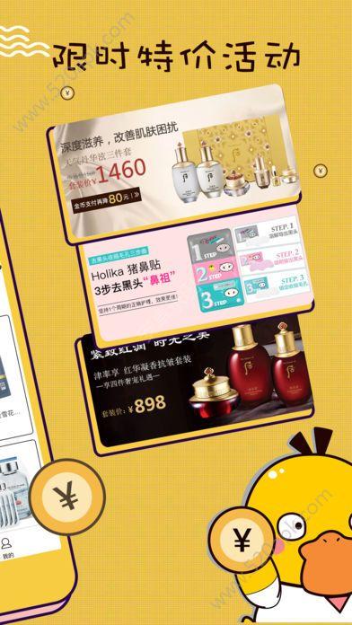 玩鸭购物app手机版下载图片1