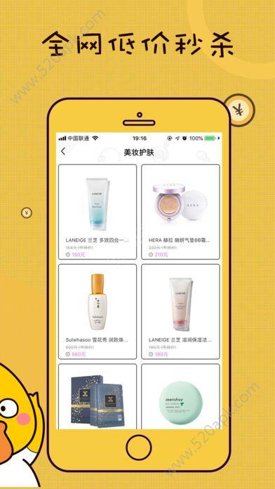 玩鸭购物app手机版下载  v1.0.1图1