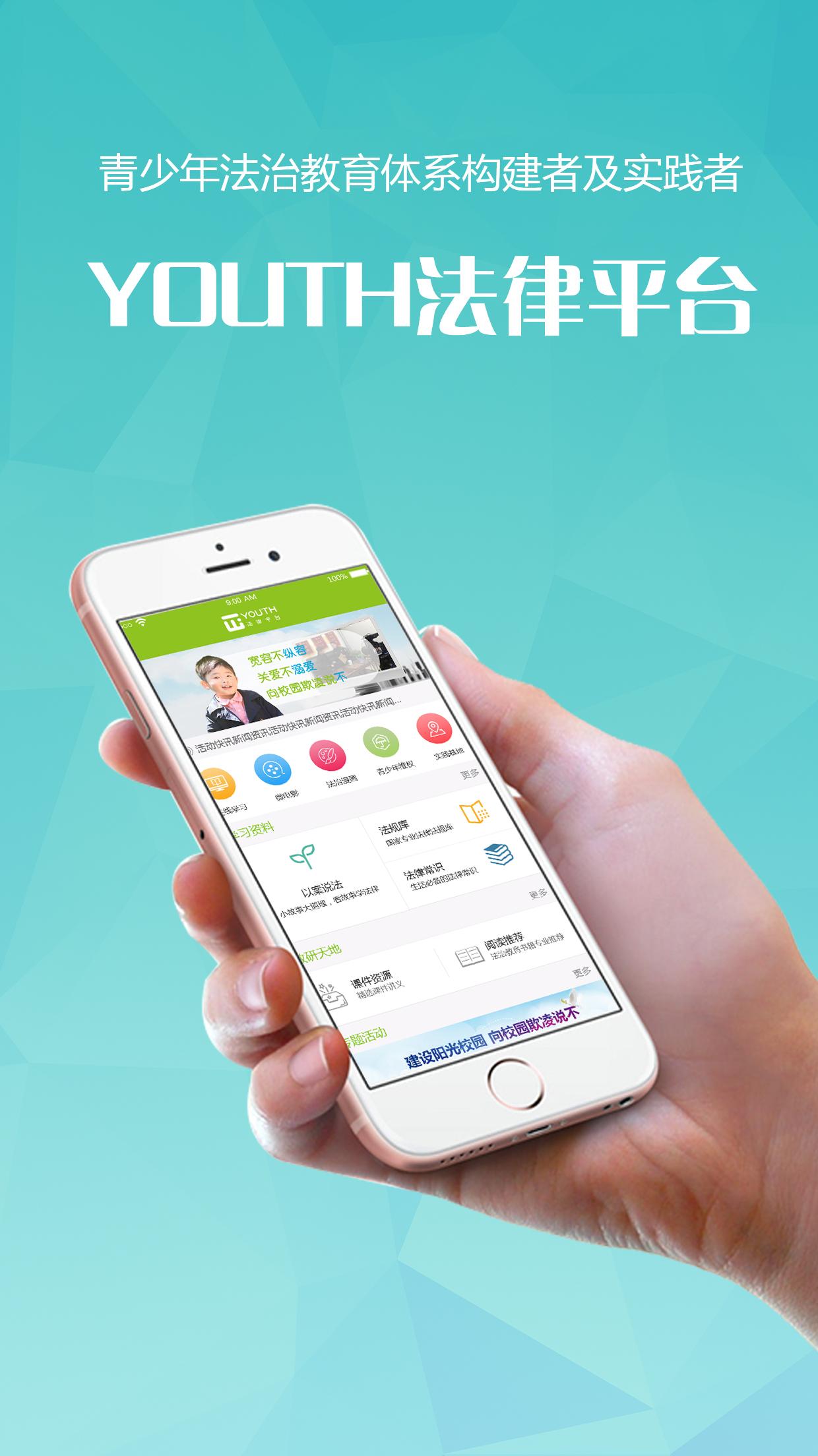 微正法育官方app手机版下载  V1.4.0图1