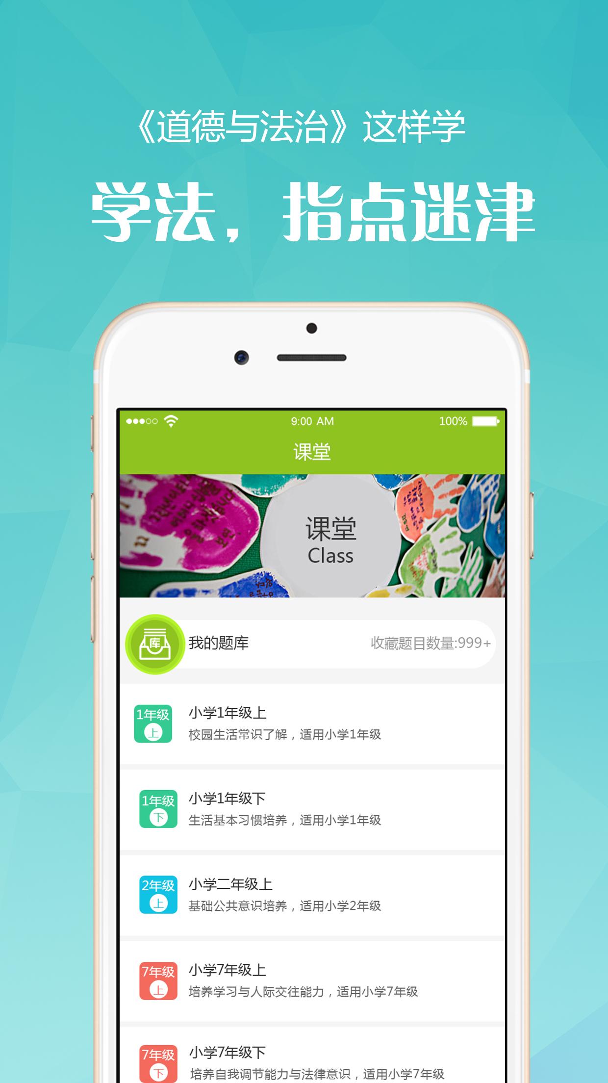 微正法育官方app手机版下载  V1.4.0图2