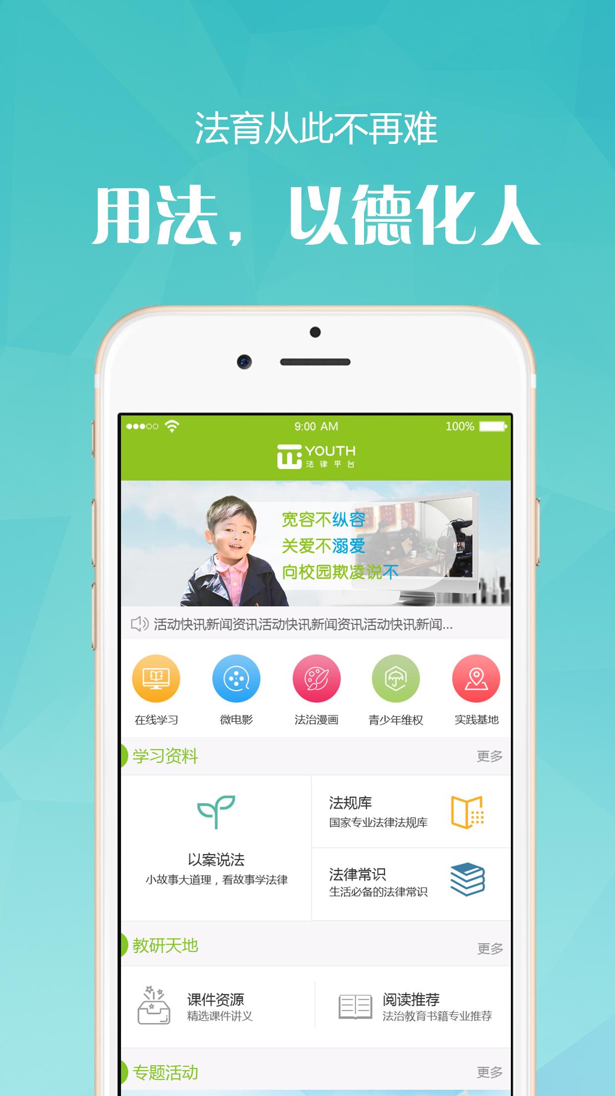 微正法育官方app手机版下载图片1