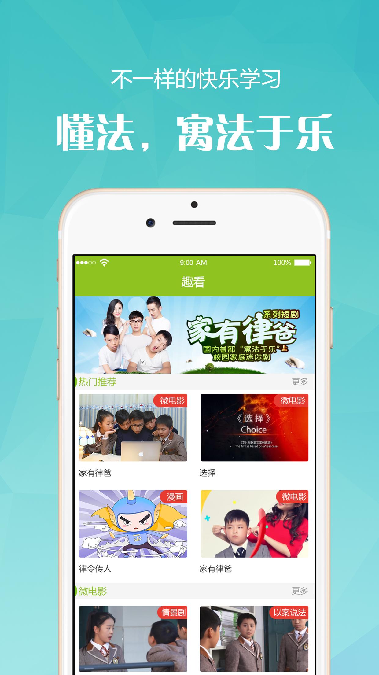 微正法育官方app手机版下载  V1.4.0图3