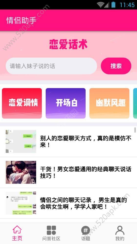 情侣助手软件app手机版下载  V9.99图1