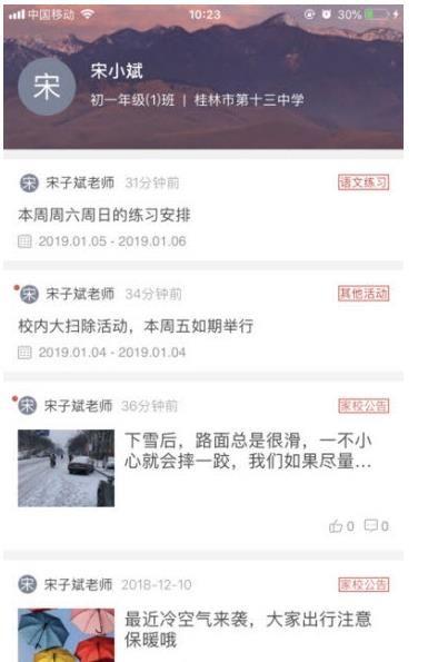 桂林智慧教育云平台官网app下载安装图片1