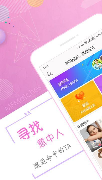 MFMatches高朋必赢亚洲56.net手机版版app下载  v1.0.3图1
