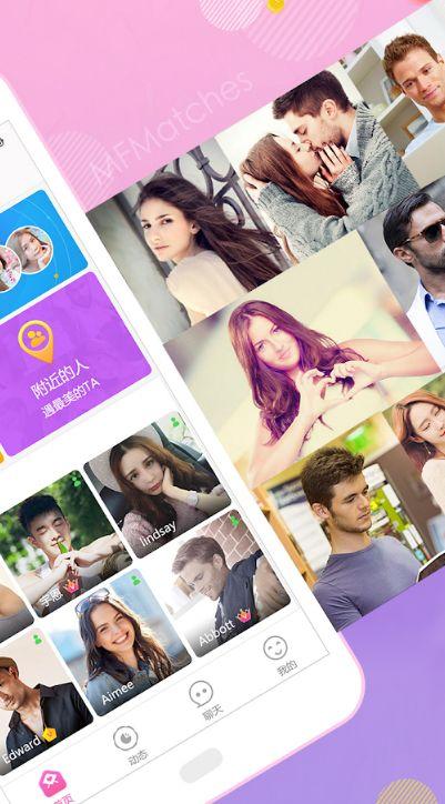 MFMatches高朋必赢亚洲56.net手机版版app下载  v1.0.3图2