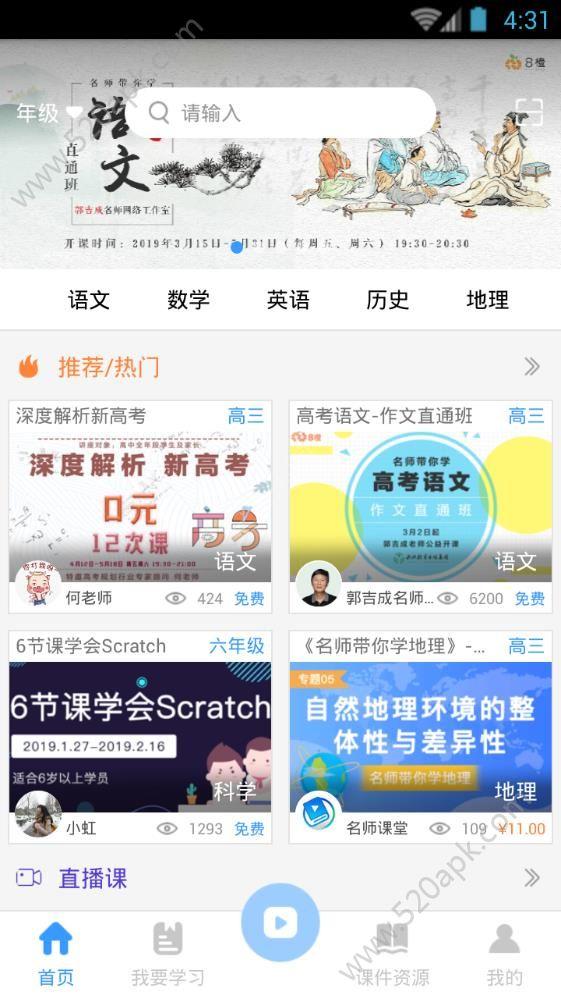 8橙云课官网app手机版下载  V1.1.3.8图2