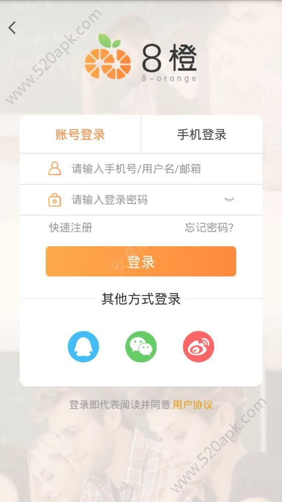 8橙云课官网app手机版下载  V1.1.3.8图3