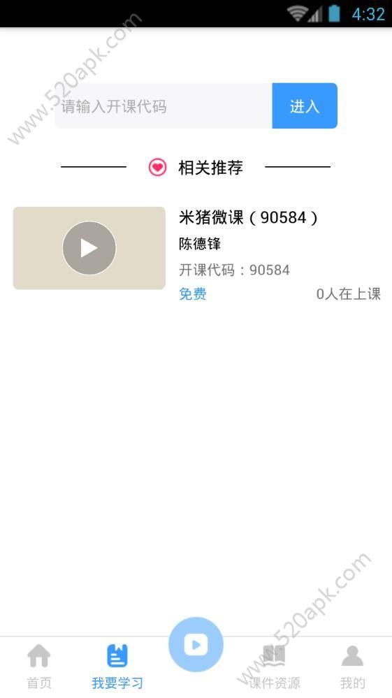 8橙云课官网app手机版下载图片1