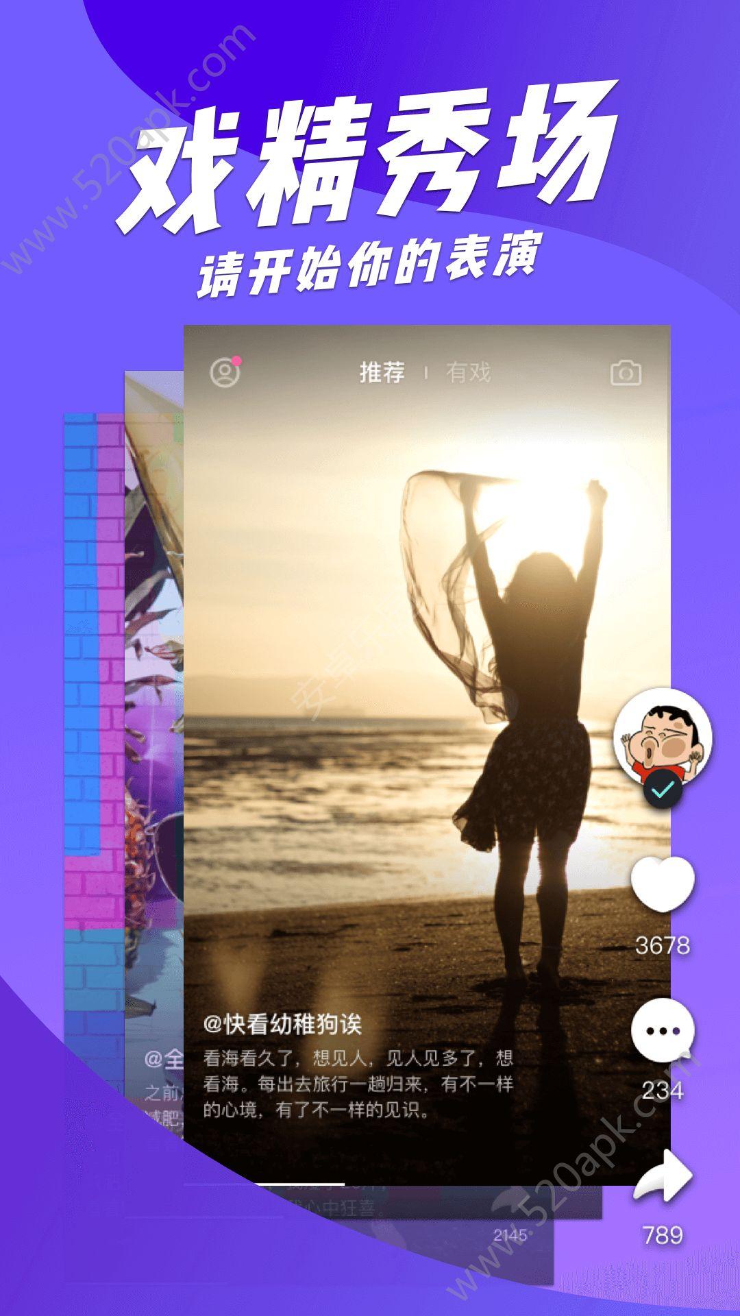求火短视频app手机版下载  V1.0.0图2
