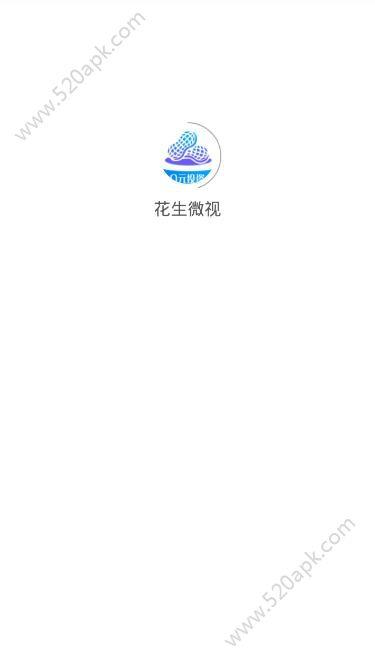 花生微视app官方手机版下载  v1.0图1