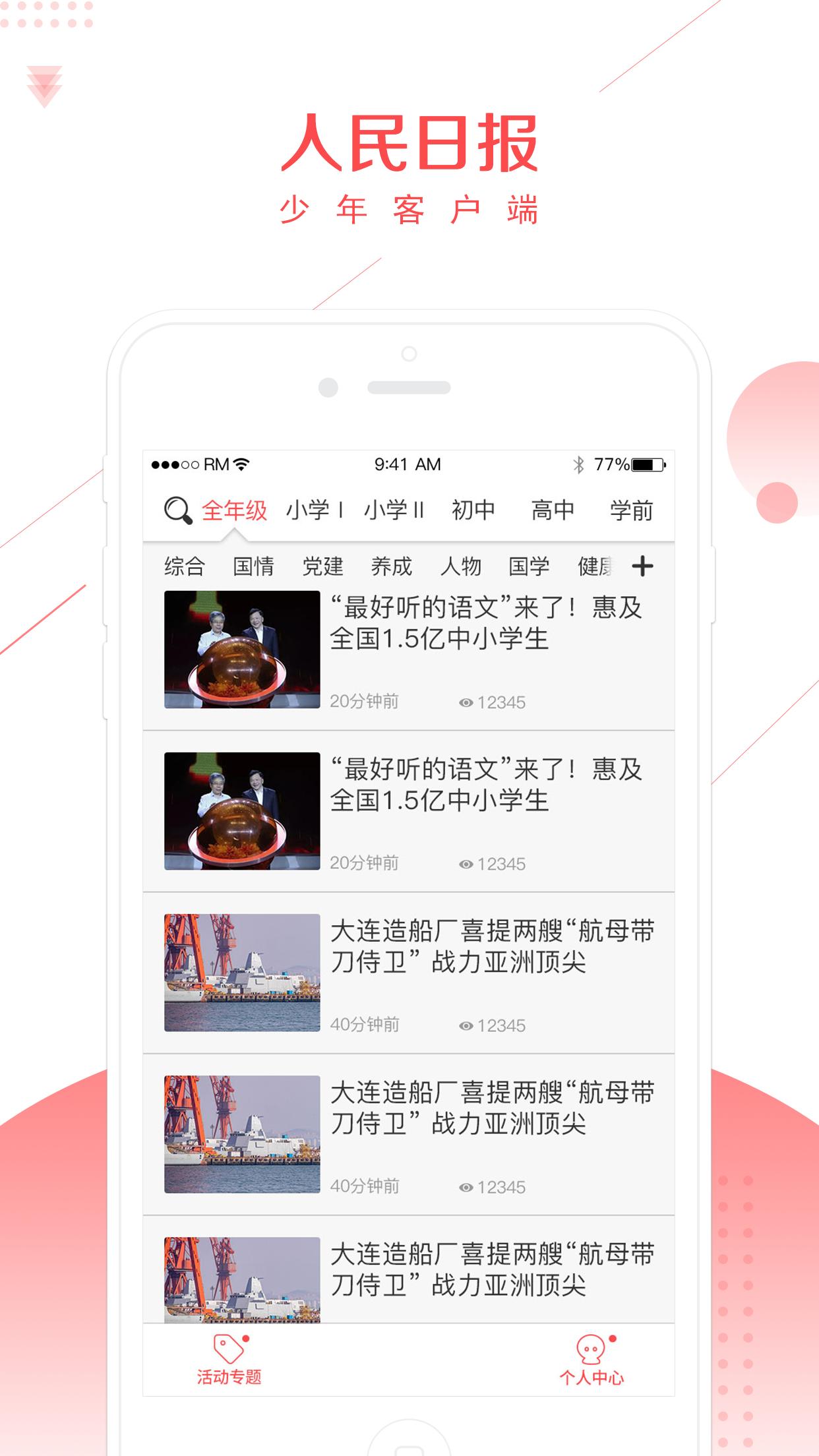 少年客户端官方版app下载  v2.04图1