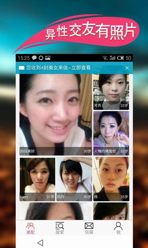 真友婚恋下载软件app官网版  v1.0图1