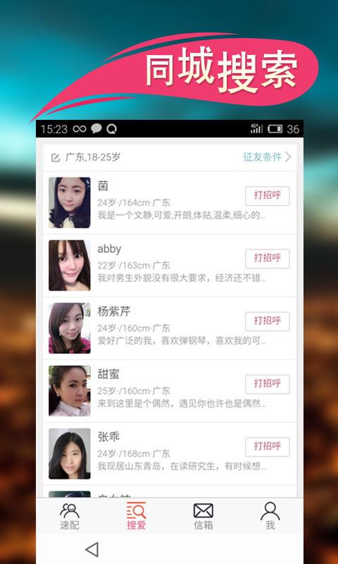 真友婚恋下载软件app官网版图片1