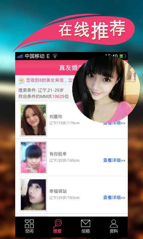 真友婚恋下载软件app官网版  v1.0图3