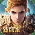 光明大陆手游官方网站正版游戏 v1.390583.405590