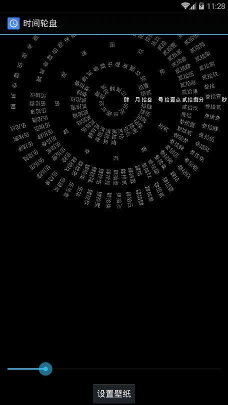 抖音数字时钟wordclock手机屏保app官方下载  v1.7图2