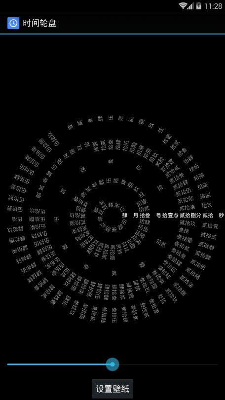 抖音数字时钟wordclock手机屏保app官方下载  v1.7图1