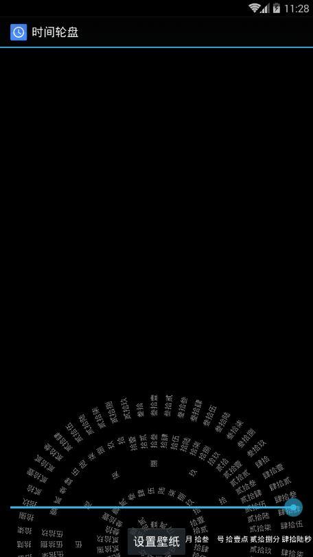 抖音数字时钟wordclock手机屏保app官方下载图片1