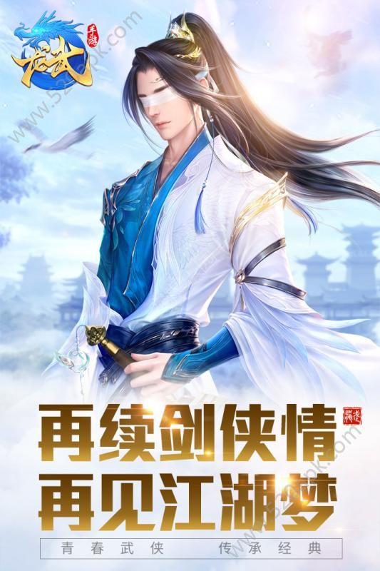 龙武手游官方网站下载正版图片2