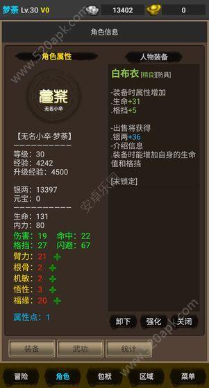 剑游江湖Mud无限元宝内购破解版  v1.0图1