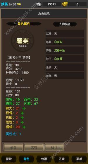 剑游江湖Mud无限元宝内购破解版  v1.0图2