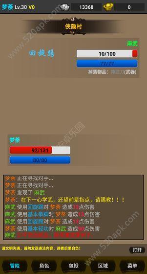 剑游江湖Mud无限元宝内购破解版  v1.0图3