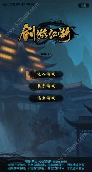 剑游江湖Mud无限元宝内购破解版图片1