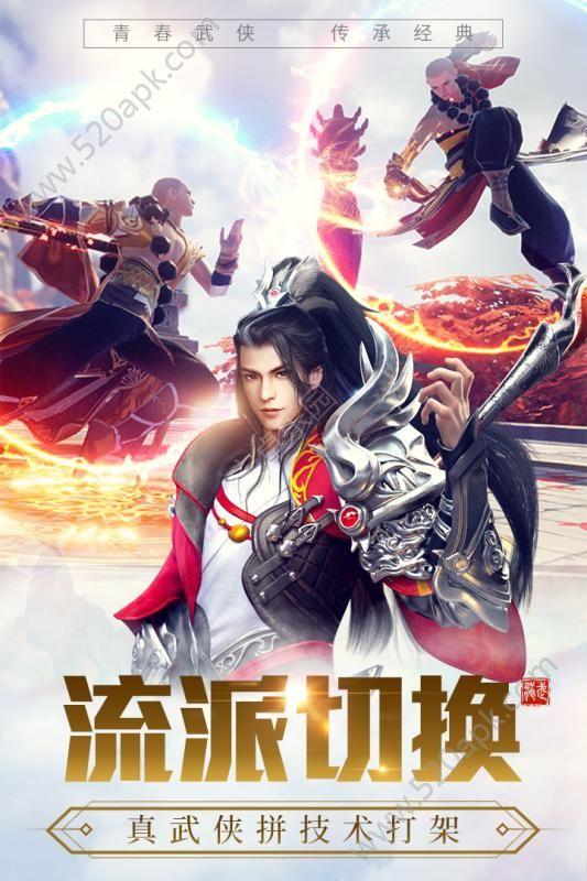 龙武手游官方网站下载正版图片1