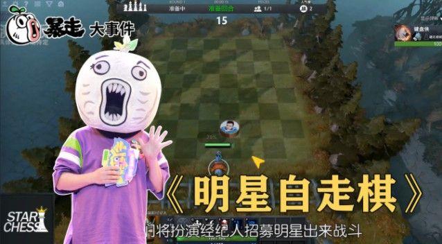 明星自走棋是什么必赢亚洲56.net?明星自走棋玩法介绍[多图]图片1
