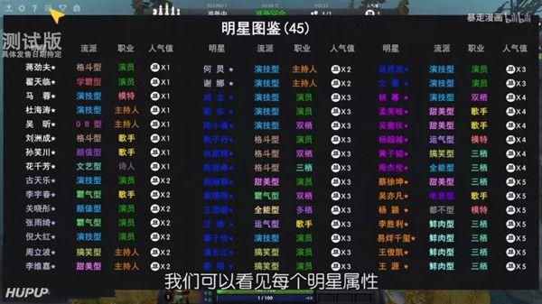 明星自走棋是什么必赢亚洲56.net?明星自走棋玩法介绍[多图]图片2