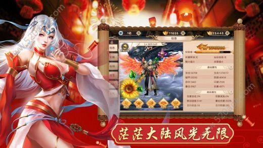 山海万兽录手游安卓官网版  v1.0图1