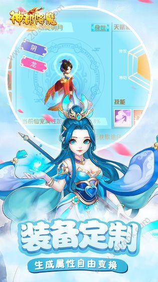 神都降魔安卓游戏官网下载图片1